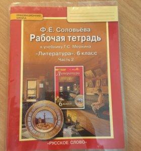 Книга/рабочая тетрадь
