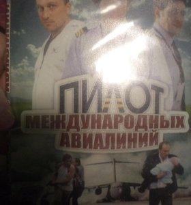 """диск с фильмом-""""Пилот международных авиалиний""""."""