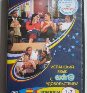 Видеокурс самоучитель испанский DVD