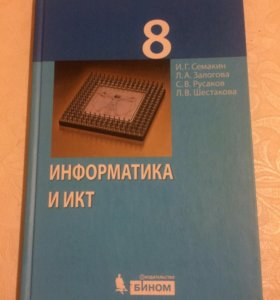 Учебник Информатика и ИКТ 8 класс.
