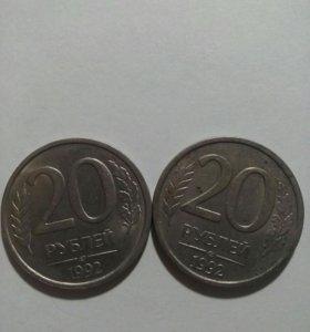 Монеты 20 руб 1992