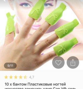 Для ногтей клипсы