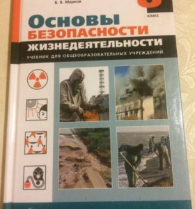 Учебник ОБЖ 8 класс.