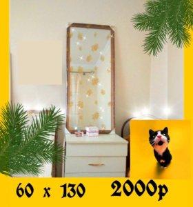 Зеркало 60 на 130 видно в полный рост