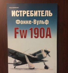 Истребитель Fw 190A