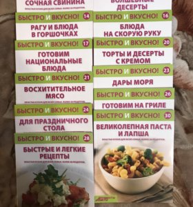 Книги серии «Быстро и Вкусно»
