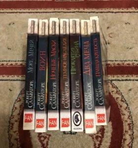 Книги Роберт Сальваторе тёмный эльф