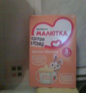 Молоко малютка