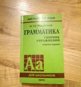 Голицынский, Грамматика английского языка