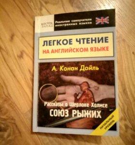 Шерлок Холмс на английском языке