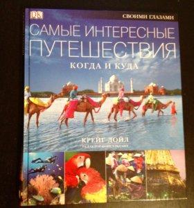 """Книга """"Самые интересные путешествия. Когда и куда"""""""