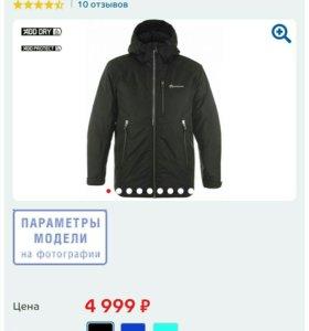 Зимняя куртка(новая)