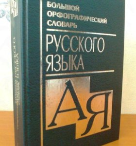 Орфографический словарь - Русского языка, 928 стр