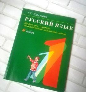 Учебник русский язык 1 класс