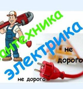 Электрика Сантехника Отопление