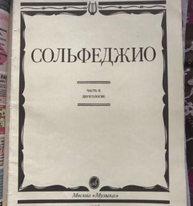 Сольфеджио ч.2 Двухголосие. Б.Калмыков и Г.Фридкин