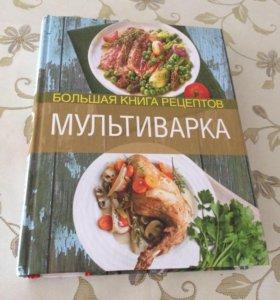 Большая книга кулинарных рецептов