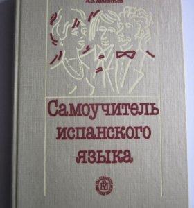 Самоучители иностранных языков и словари