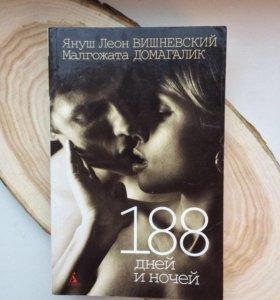 Книга Я.Л.Вишневский - 188 дней и ночей