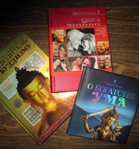 3 книги о буддизме