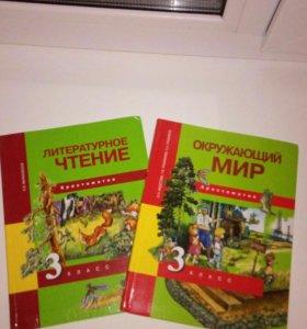 Учебники-хрестоматия