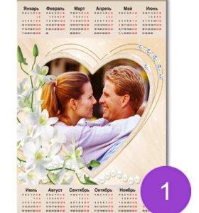 Календарь с Вашим любимым фото