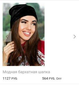Модная бархатная шапка (новая)