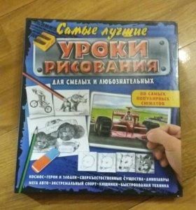 Книга для того что бы научиться рисовать