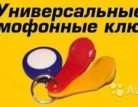 Комплект универсальных домофонных ключей