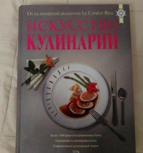 """Книга """"искусство кулинарии"""""""