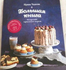 """Книга """"искусство идеального пирога"""""""