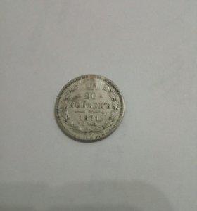 20 копеек 1871 г. С.П.Б.