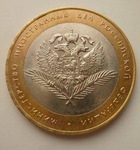 10 рублей 2002 г. Министерства 7 разных, хорошие