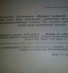 """Книга """"Кулинария"""""""