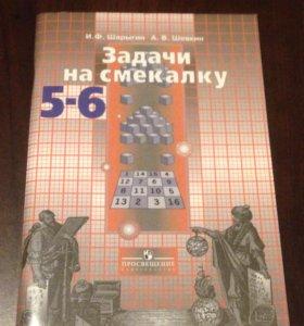 Учебники книги школьные Алгебра-Русски 5-9 класс