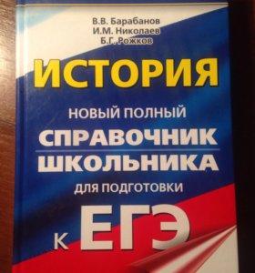 Справочник по истории для подготовки к ЕГЭ