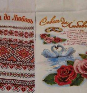 Продам новое свадебное полотенце -рушник