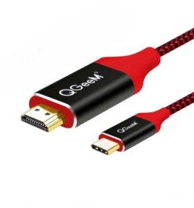Кабель Type C - HDMI.