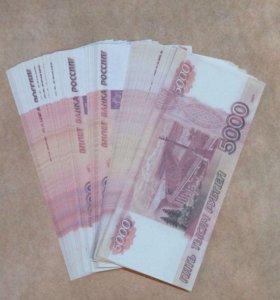 Деньги игрушечные (бутафория)
