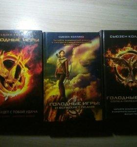 """Три книги серии """"Голодные игры"""""""