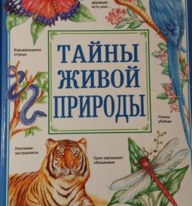 Книга Тайны живой природы