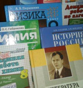 Учебники 8 класс пр-т Юности с/з р-н