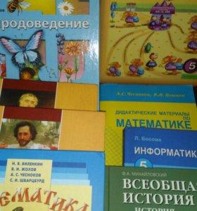 Учебники 5 класс пр-т Юности с/з р-н