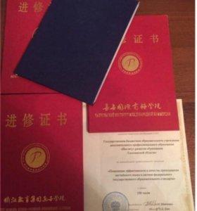Репетитор по английскому и китайскому языкам 汉语