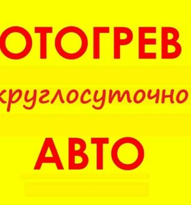 Отогрев АВТО, прикурка__круглосуточно