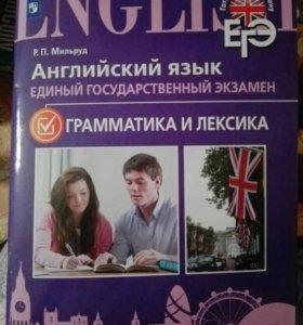 Готовимся к ЕГЭ,английский