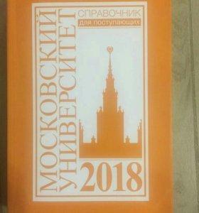 Справочник для поступающих в МГУ 2018г