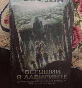 Книги 'Бегущий в лабиринте'