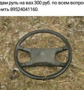 Продам руль н