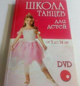 """Книга """"Школа танцев для детей"""""""